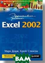 Эффективная работа: Excel 2002   Додж М., Стинсон К.  купить