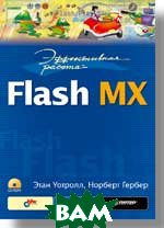 Эффективная работа: Flash MX 2004 (+CD)/Flash MX 2004 Savvy 2-е издание  Уотролл Э., Гербер Н. (Ethan Watrall, Norbert Herber ) купить