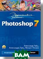 ����������� ������: Photoshop 7(+CD) 