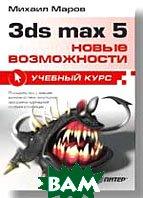 3ds max 5. Новые возможности  Маров М. Н.  купить