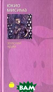 Золотой храм. Серия: Bibliotheca stylorum  Юкио Мисима  купить