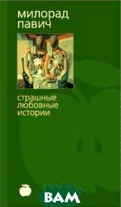 Страшные любовные истории. Серия: Bibliotheca stylorum  Милорад Павич  купить