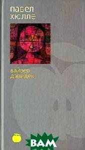 Вайзер Давидек. Серия: Bibliotheca stylorum  Павел Хюлле  купить