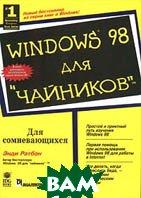 Windows 98 для `чайников`  Энди Ратбон купить