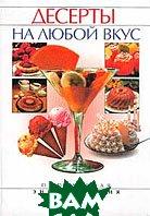 Десерты на любой вкус. Серия: Популярная энциклопедия   И. Куликова купить