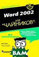 Word 2002 для `чайников`  Дэн Гукин  купить