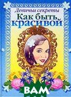Как быть красивой Серия: Девичьи секреты   Трифонова Н. купить