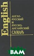 English. Русско-английский и англо-русский словарь. 32000 слов  Шапиро  купить