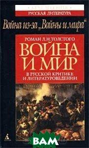 Роман Л. Н. Толстого `Война и мир` в русской критике и литературоведении    купить
