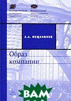 Образ компании  А .А. Мещанинов  купить