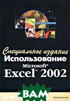 Использование Microsoft Excel 2002. Специальное издание  Патрик Блаттнер  купить