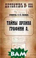 Тайны архива графини А. Серия: Детектив №...   А. Арсаньев купить