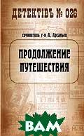 Продолжение Путешествия: Роман. Серия: Детективъ №...  А. Арсаньев  купить