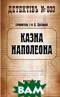 Казна Наполеона. Серия: Детективъ №...  А. Арсаньев  купить