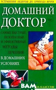 Домашний Доктор: Современный Медицинский Справочник (Серия `Домашние советы`)   купить