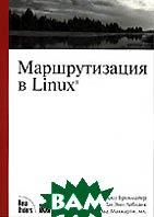 Маршрутизация в Linux   Джо Брокмайер и др. купить
