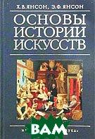 Основы истории искусств  Х. В. Янсон, Э. Ф. Янсон купить