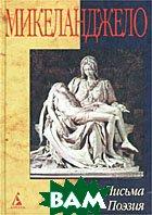 Микеланджело. Письма. Поэзия  Микеланджело купить
