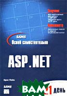 Освой самостоятельно ASP.NET за 21 день    Крис Пейн купить