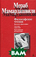 Философские чтения  Мераб Мамардашвили купить