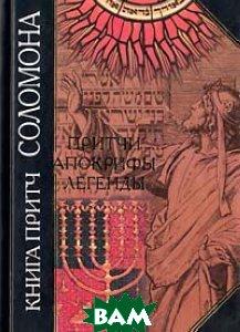 Книга притч Соломона. Серия `Антология мудрости`   купить