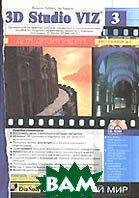 3D Studio VIZ 3 + CD-ROM  Хаббелл, Бордмэн купить