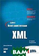 Освой самостоятельно XML за 21 день, 2-е издание  Деван Шеперд купить