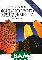 Основы финансового менеджмента, 12-е издание + CD  Дж. Ван Хорн, Дж. Вахович купить