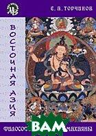 Философия буддизма Махаяны. Серия: Мир Востока  Е. А. Торчинов купить