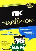 ПК для `чайников`, 8-е издание  Дэн Гукин купить