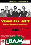 Visual C++ .NET Пособие для разработчиков C++   купить