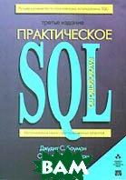 Практическое руководство по SQL, 3-е издание  Д.С. Боуман, С.Л. Эмерсон купить