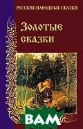 Золотые Сказки . Серия: Русские Народные Сказки  сос. Плисецкий купить