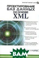 Проектирование баз данных на основе XML   Марк Грейвс купить