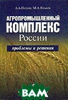 Агропромышленный комплекс России: проблемы и решения  Попов А.А., Яхъев М.А. купить