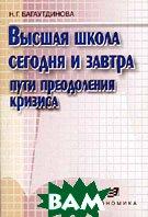 Высшая школа сегодня и завтра: пути преодоления кризиса  Багаутдинова Н.Г. купить