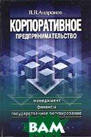 Корпоративное предпринимательство : менеджмент, финансы и государственное регулирование  Андронов В.В. купить