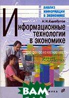 Информационные технологии в экономике. Учебное пособие  Карабутов Н.Н. купить
