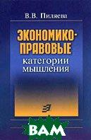 Экономико-правовые категории мышления  Пиляева В.В. купить