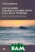 Управление рыбным хозяйством России и региона: опыт и перспективы  Гимбатов Г.М. купить