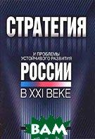 Стратегия и проблемы устойчивого развития России в XXI веке  Гранберг А.Г. купить