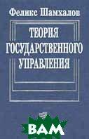 Теория государственного управления  Шамхалов Ф.И. купить