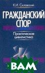 Гражданский спор: Практическая цивилистика   Скловский К.И. купить
