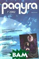 Журнал `Радуга` 7`2002   купить