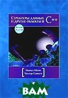 Структуры данных и другие объекты в С++, 2-е издание  Майкл Мейн, Уолтер Савитч купить