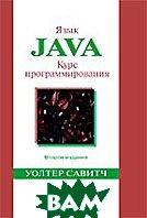 Язык Java. Курс программирования. 2-е издание  Уолтер Савитч купить