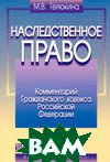 Наследственное право: Комментарий Гражданского кодекса РФ  Телюкина М.В. купить