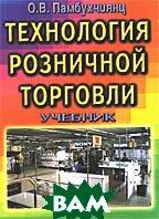 Технология розничной торговли. Учебник. 3-е изд.  О.В. Памбухчиянц купить
