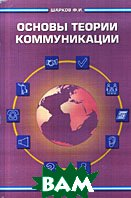 Основы теории коммуникации. Учебник   Шарков Ф. И.  купить