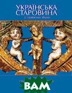 Українська старовина із приватних збірок. Мистецтво Гуцульщини та Покуття   купить